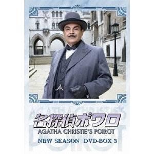 名探偵ポワロ ニュー・シーズン DVD-BOX(3) 【DVD】