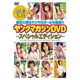 ヤングマガジンDVD スペシャルエディション 【DVD】