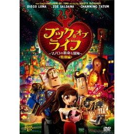 ブック・オブ・ライフ 〜マノロの数奇な冒険〜<特別編> 【DVD】
