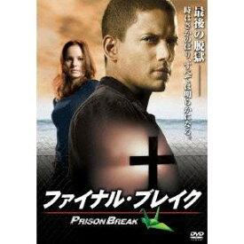 プリズン・ブレイク ファイナル・ブレイク 【DVD】
