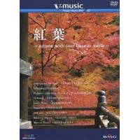 紅葉〜autumn with your favorite music〜 【DVD】