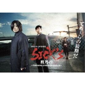 SICK'S 厩乃抄 〜内閣情報調査室特務事項専従係事件簿〜 Blu-ray BOX 【Blu-ray】