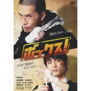 ボックス! スタンダード・エディション 【DVD】