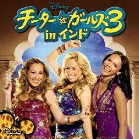 (オリジナル・サウンドトラック)/チーター★ガールズ 3 inインド 【CD】