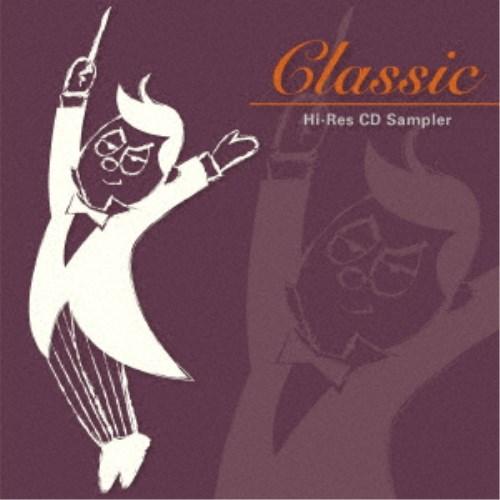 (クラシック)/これがハイレゾCDだ! クラシックで聴き比べる体験サンプラー (初回限定) 【CD】