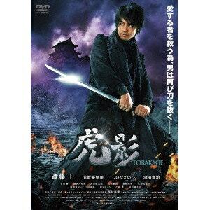 虎影 【DVD】