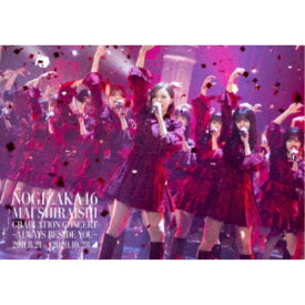 乃木坂46/NOGIZAKA46 Mai Shiraishi Graduation Concert 〜Always beside you〜《通常盤》 【DVD】