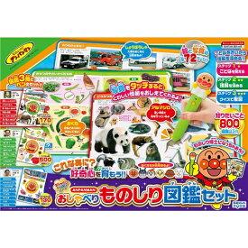 アンパンマン おしゃべり ものしり図鑑セット おもちゃ こども 子供 知育 勉強 1歳6ヶ月