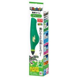 3Dドリームアーツペン 別売りペン(グリーン)おもちゃ こども 子供 女の子 ままごと ごっこ 作る