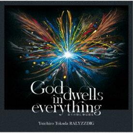 徳田雄一郎RALYZZDIG/God dwells in everything 全ての物に神は宿る 【CD】
