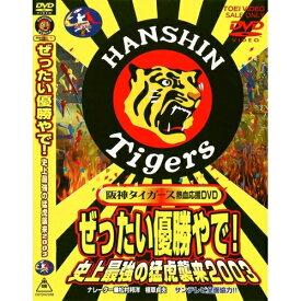 阪神タイガース熱血応援DVD ぜったい優勝やで!史上最強の猛虎襲来 2003 【DVD】