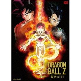 ドラゴンボールZ 復活の「F」《通常版》 【DVD】