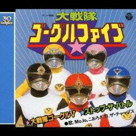 MoJo/こおろぎ'73/ザ・チャープス/大戦隊ゴーグルV (初回限定) 【CD】