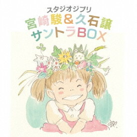 久石譲/スタジオジブリ 宮崎駿&久石譲 サントラBOX 【CD】
