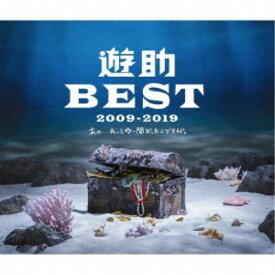 遊助/遊助BEST 2009-2019 あの・・あっとゆー間だったんですケド。《限定盤B》 (初回限定) 【CD】
