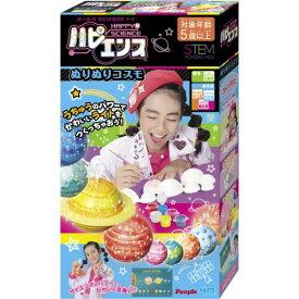 ハピエンス ぬりぬりコスモおもちゃ こども 子供 女の子 ままごと ごっこ 作る 5歳
