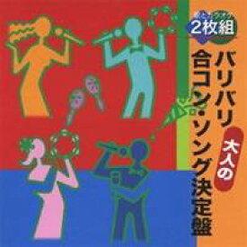 (オムニバス)/バリバリ大人の合コン・ソング決定盤 【CD】