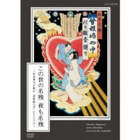 この世の名残 夜も名残 〜杉本博司が挑む「曾根崎心中」オリジナル〜 【DVD】
