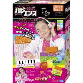 ハピエンス マジカル・ピアノおもちゃ こども 子供 女の子 ままごと ごっこ 作る 5歳