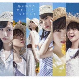 STU48/思い出せる恋をしよう《Type A》 (初回限定) 【CD+DVD】