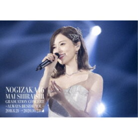 乃木坂46/NOGIZAKA46 Mai Shiraishi Graduation Concert 〜Always beside you〜《通常盤》 【Blu-ray】