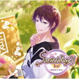 (ドラマCD)/Switching?! 3rd? 梅園昴の場合 【CD】