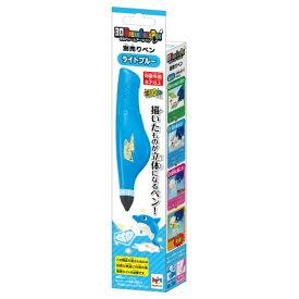 3Dドリームアーツペン 別売りペン(ライトブルー)おもちゃ こども 子供 女の子 ままごと ごっこ 作る