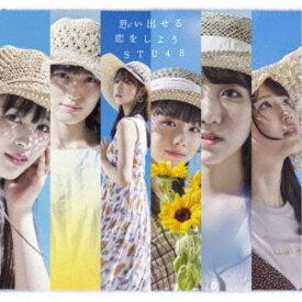 STU48/思い出せる恋をしよう《Type B》 (初回限定) 【CD+DVD】