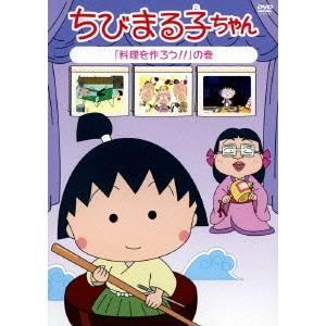 ちびまる子ちゃん 「料理を作ろう!!」の巻 【DVD】