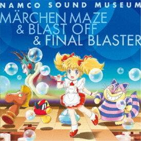 (ゲーム・ミュージック)/ナムコサウンドミュージアム 〜メルヘンメイズ&ブラストオフ&ファイナルブラスター〜 【CD】