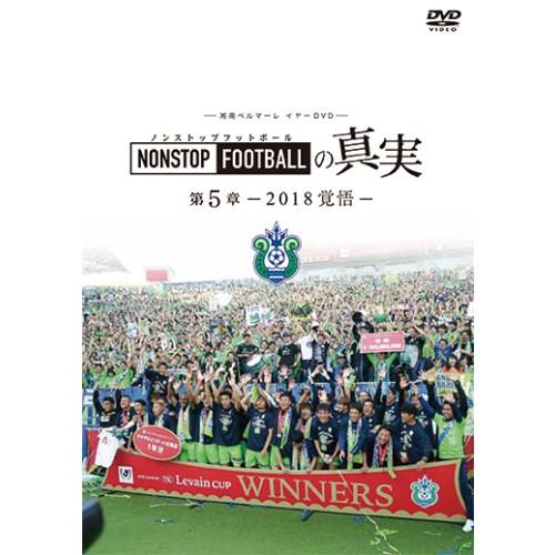湘南ベルマーレイヤー NONSTOP FOOTBALLの真実 第5章ー2018覚悟ー 【DVD】
