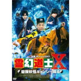 霊幻道士X 最強妖怪キョンシー現る 【DVD】