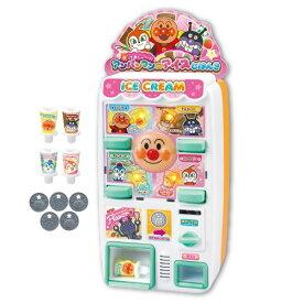 光っておしゃべり!アンパンマンのアイスじはんきおもちゃ こども 子供 知育 勉強 3歳