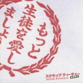 吉川慶/Audio Highs/スクラップ・ティーチャー 教師再生 オリジナル・サウンドトラック 【CD】