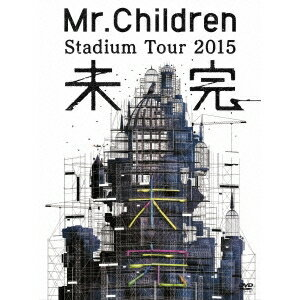 Mr.Children Stadium Tour 2015 未完 【DVD】