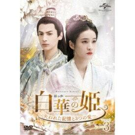 白華の姫〜失われた記憶と3つの愛〜 DVD-SET3 【DVD】