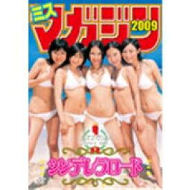 ミスマガジン2009 シンデレラロード 【DVD】