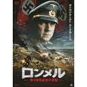 ロンメル -第3帝国最後の英雄- 【DVD】