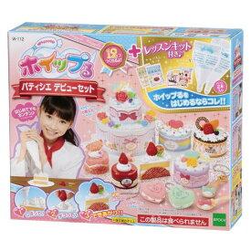 ホイップる W-112 パティシエデビューセット おもちゃ こども 子供 女の子 ままごと ごっこ 作る 8歳