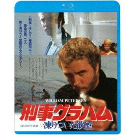 刑事グラハム/凍りついた欲望 【Blu-ray】
