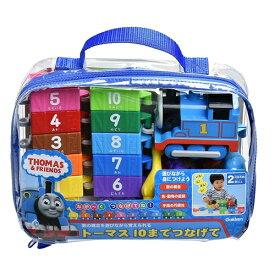 【送料無料】きかんしゃトーマス トーマス 10までつなげて おもちゃ こども 子供 知育 勉強 2歳