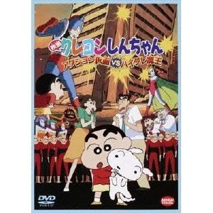 映画 クレヨンしんちゃん アクション仮面 VS ハイグレ魔王 【DVD】