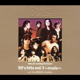 (オムニバス)/ヴォーカル コンピレーション 90's hits vol.1 〜male〜 at the BEING studio 【CD】
