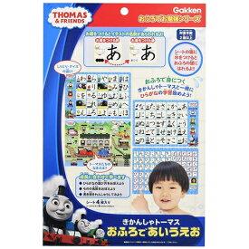 きかんしゃトーマス おふろであいうえお おもちゃ こども 子供 知育 勉強 2歳
