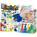 ラッピング対応可◆3Dドリームアーツペン カラフルセット5色 クリスマスプレゼント おもちゃ こども 子供 女の子 まま…