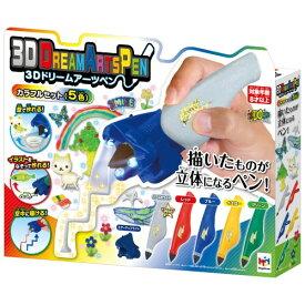 3Dドリームアーツペン カラフルセット5色おもちゃ こども 子供 女の子 ままごと ごっこ 作る