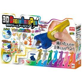 3Dドリームアーツペン レインボーセット7色おもちゃ こども 子供 女の子 ままごと ごっこ 作る