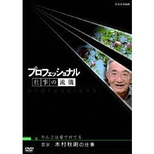 プロフェッショナル 仕事の流儀 農家 木村秋則の仕事 りんごは愛で育てる 【DVD】
