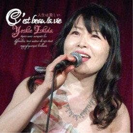 石田良枝/C'est beau la vie 人生は美しい Yoshie Ishida 【CD】