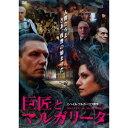 巨匠とマルガリータ 【DVD】